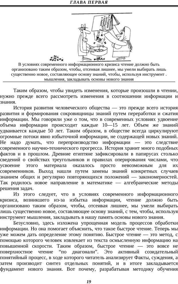 PDF. Техника быстрого чтения. Кузнецов О. А. Страница 17. Читать онлайн