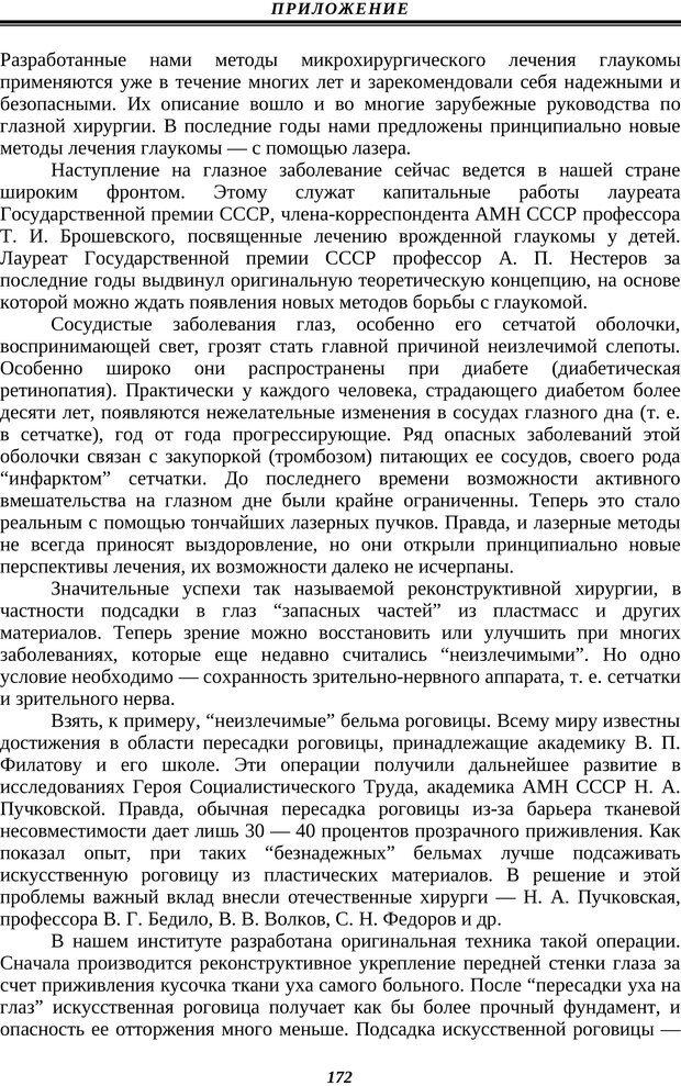PDF. Техника быстрого чтения. Кузнецов О. А. Страница 170. Читать онлайн
