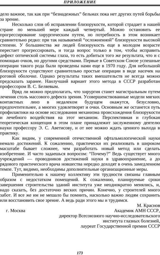 PDF. Техника быстрого чтения. Кузнецов О. А. Страница 171. Читать онлайн