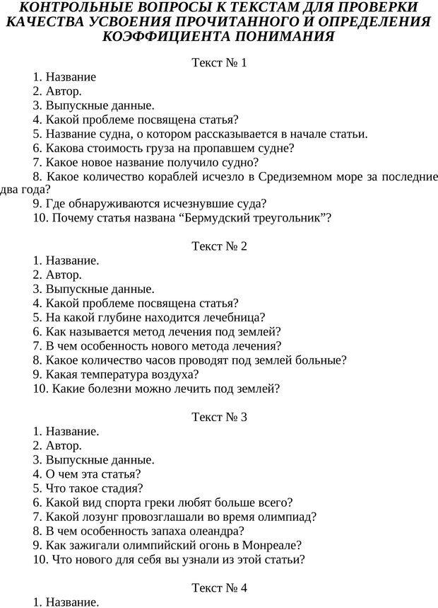 PDF. Техника быстрого чтения. Кузнецов О. А. Страница 172. Читать онлайн