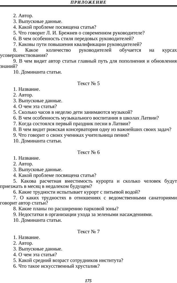PDF. Техника быстрого чтения. Кузнецов О. А. Страница 173. Читать онлайн