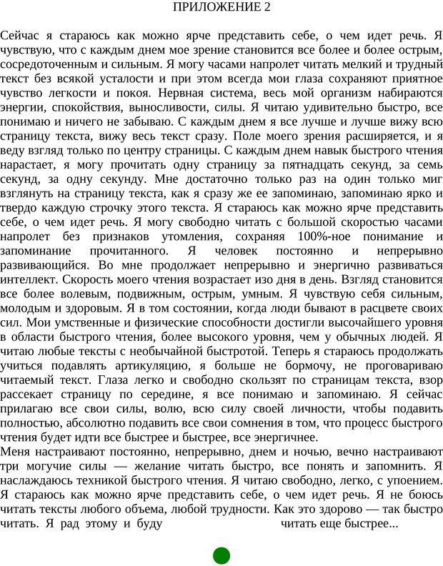 PDF. Техника быстрого чтения. Кузнецов О. А. Страница 175. Читать онлайн