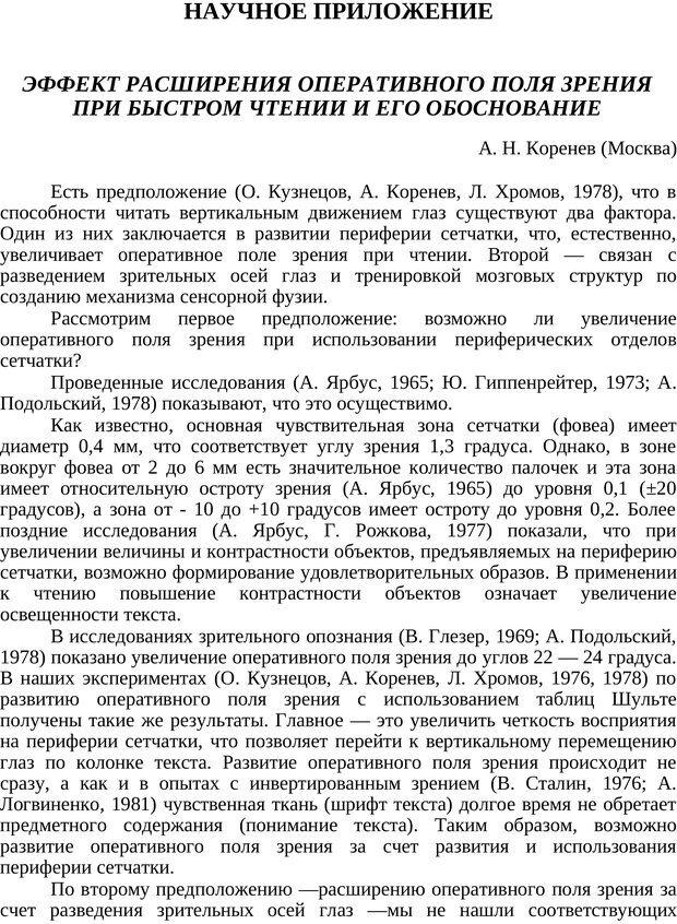 PDF. Техника быстрого чтения. Кузнецов О. А. Страница 176. Читать онлайн