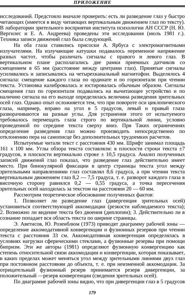 PDF. Техника быстрого чтения. Кузнецов О. А. Страница 177. Читать онлайн