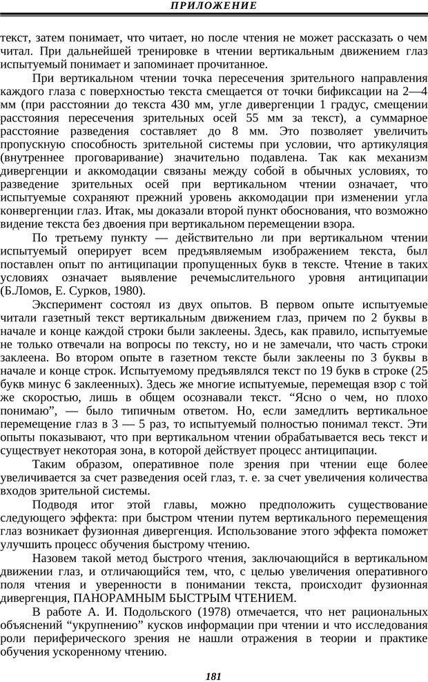 PDF. Техника быстрого чтения. Кузнецов О. А. Страница 179. Читать онлайн