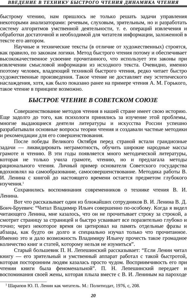 PDF. Техника быстрого чтения. Кузнецов О. А. Страница 18. Читать онлайн
