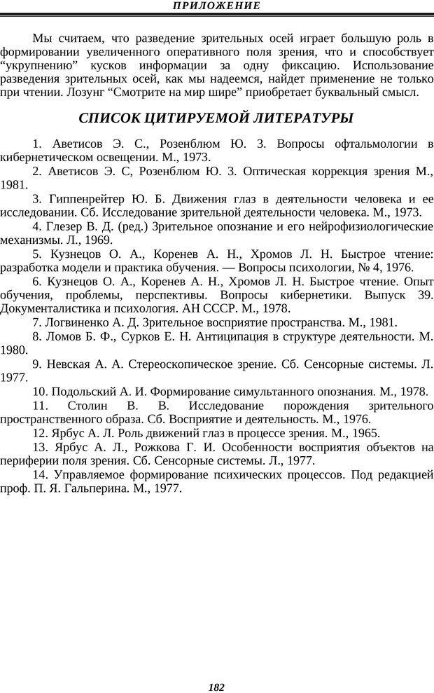 PDF. Техника быстрого чтения. Кузнецов О. А. Страница 180. Читать онлайн