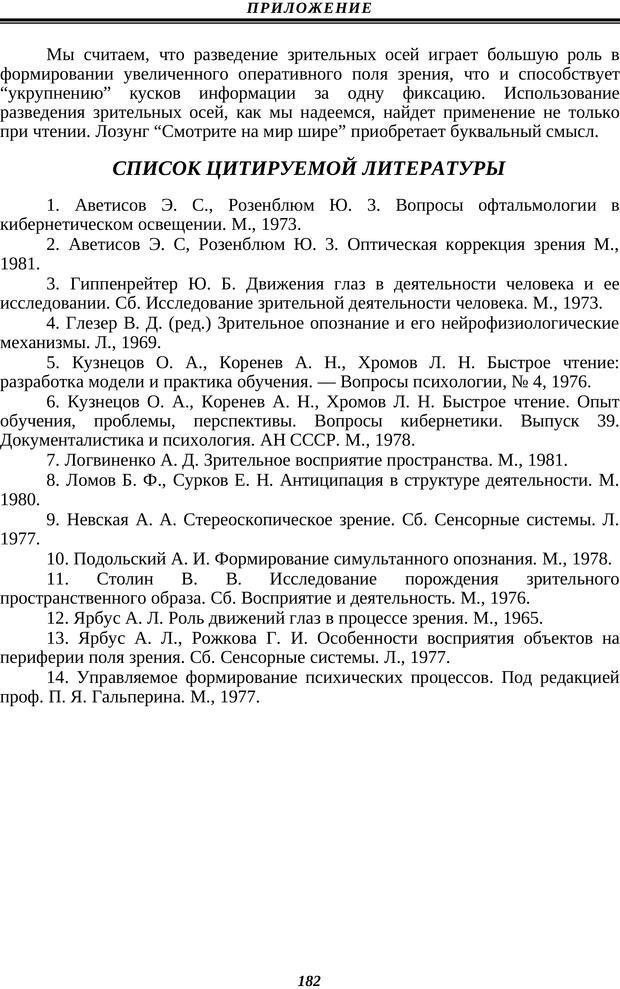 PDF. Техника быстрого чтения. Кузнецов О. А. Страница 181. Читать онлайн