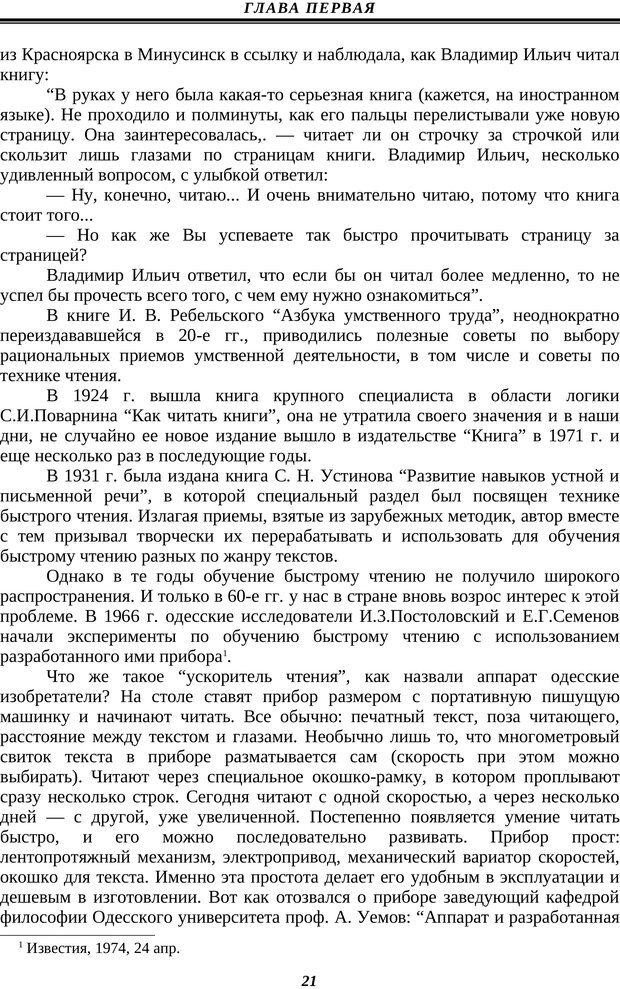 PDF. Техника быстрого чтения. Кузнецов О. А. Страница 19. Читать онлайн