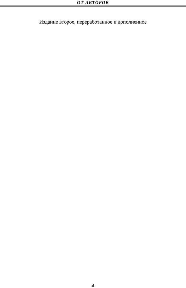 PDF. Техника быстрого чтения. Кузнецов О. А. Страница 2. Читать онлайн