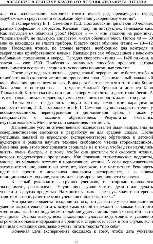 PDF. Техника быстрого чтения. Кузнецов О. А. Страница 20. Читать онлайн