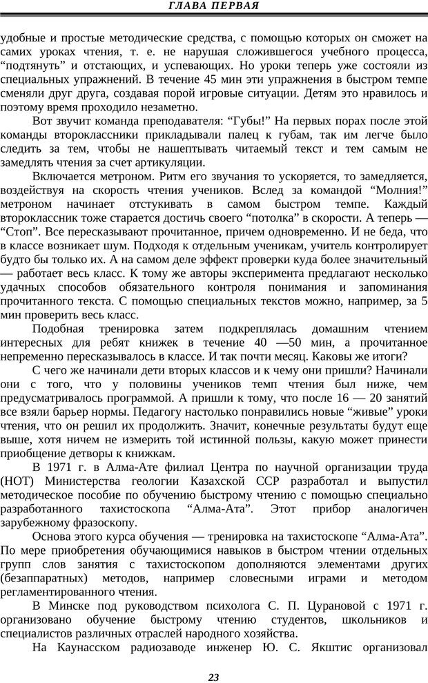 PDF. Техника быстрого чтения. Кузнецов О. А. Страница 21. Читать онлайн