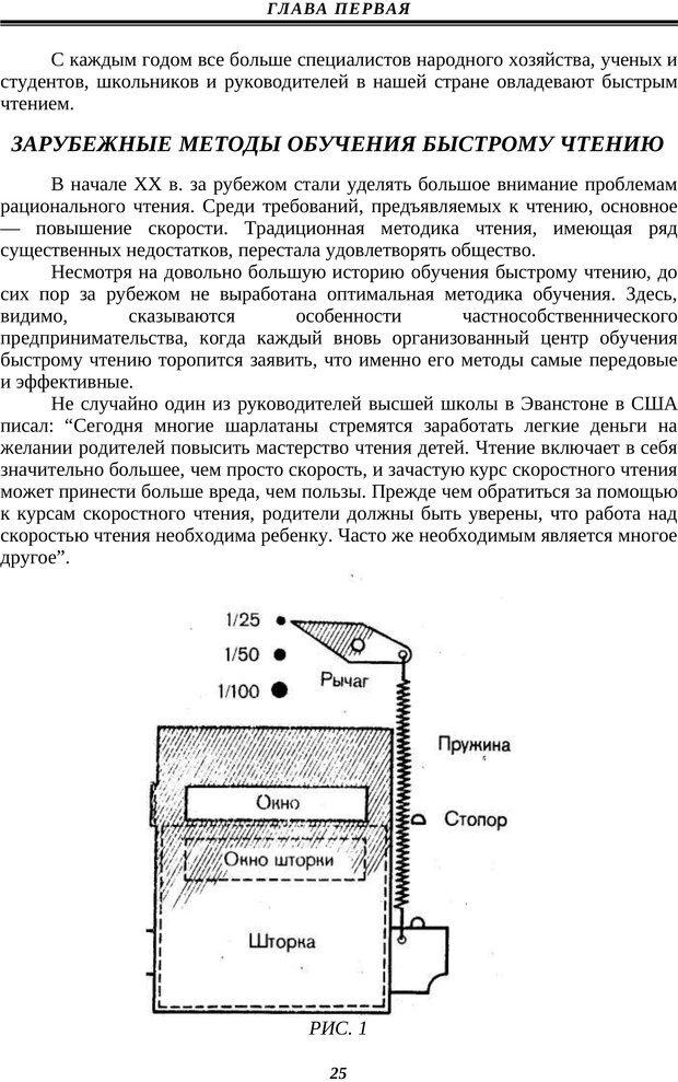 PDF. Техника быстрого чтения. Кузнецов О. А. Страница 23. Читать онлайн