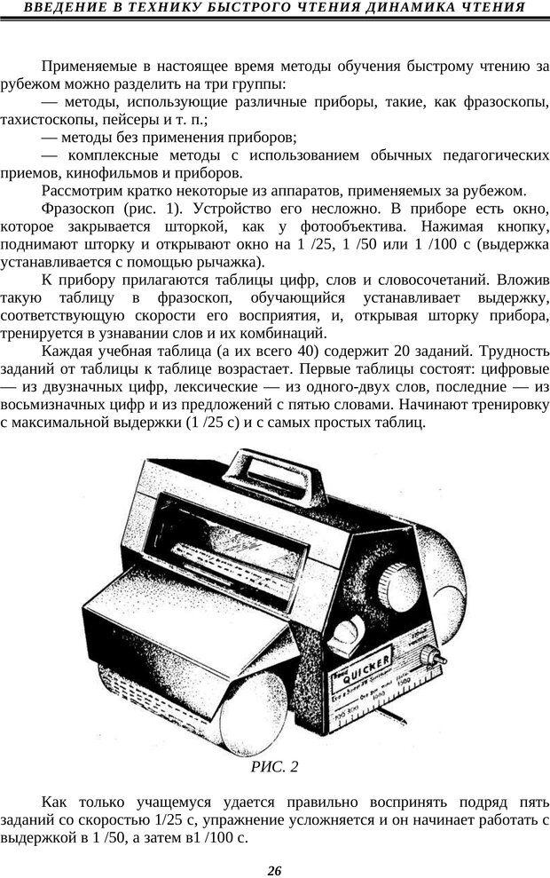 PDF. Техника быстрого чтения. Кузнецов О. А. Страница 24. Читать онлайн
