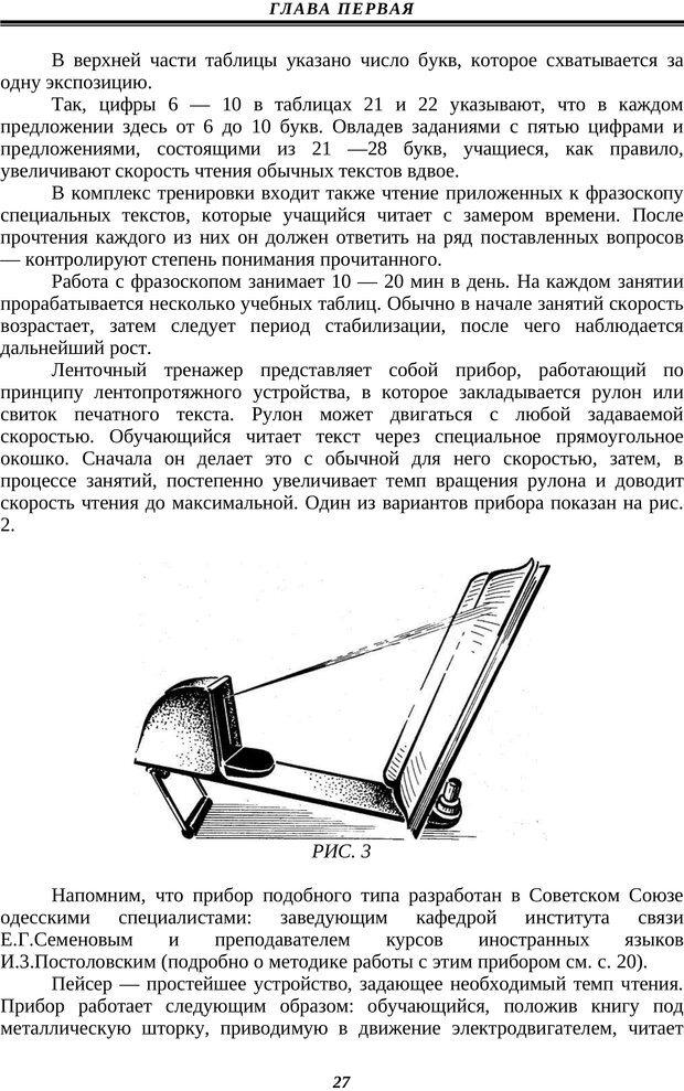PDF. Техника быстрого чтения. Кузнецов О. А. Страница 25. Читать онлайн