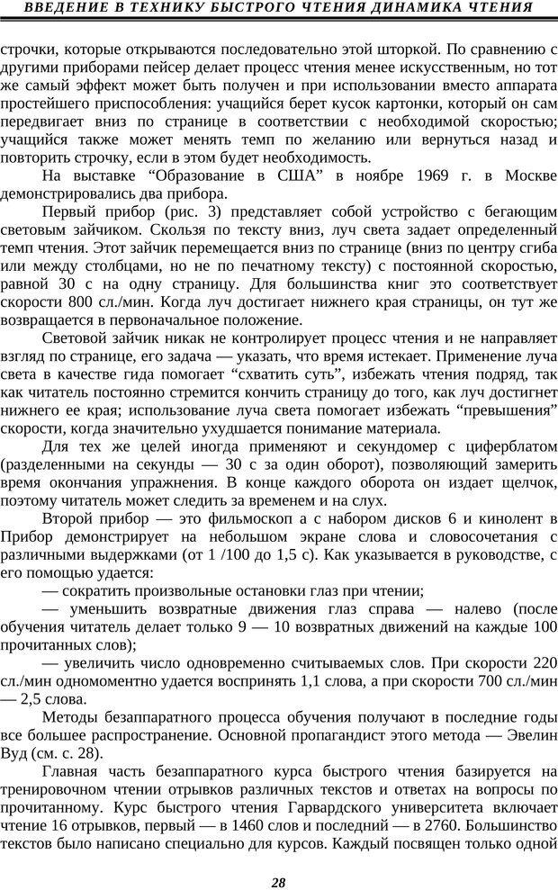 PDF. Техника быстрого чтения. Кузнецов О. А. Страница 26. Читать онлайн