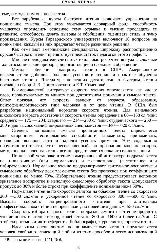 PDF. Техника быстрого чтения. Кузнецов О. А. Страница 27. Читать онлайн