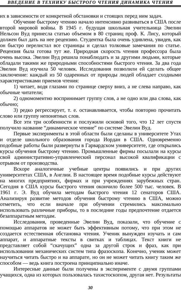 PDF. Техника быстрого чтения. Кузнецов О. А. Страница 28. Читать онлайн
