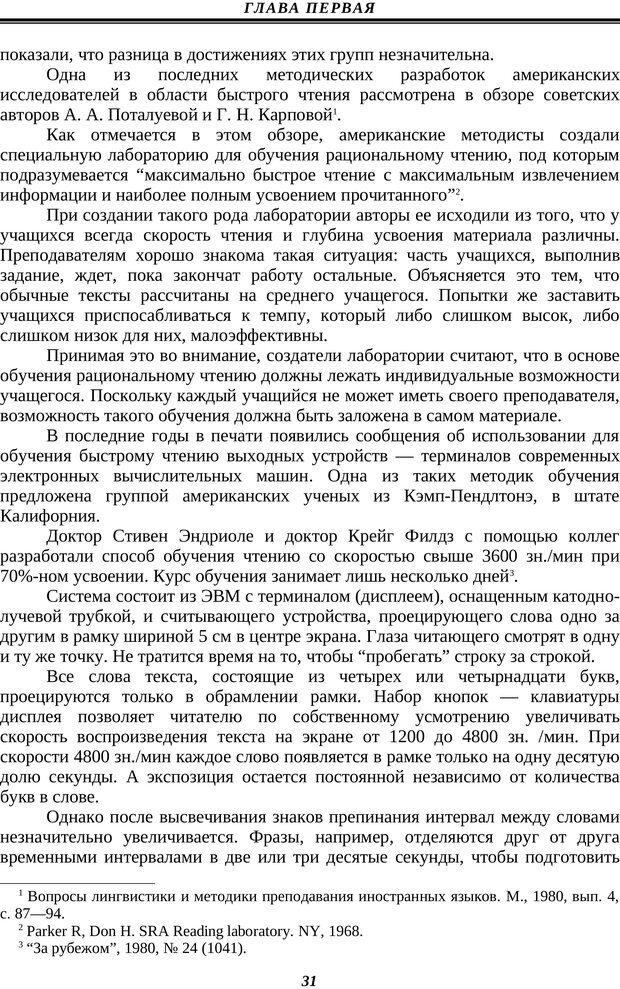 PDF. Техника быстрого чтения. Кузнецов О. А. Страница 29. Читать онлайн
