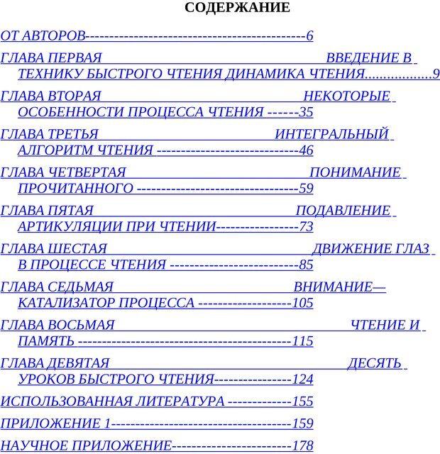 PDF. Техника быстрого чтения. Кузнецов О. А. Страница 3. Читать онлайн