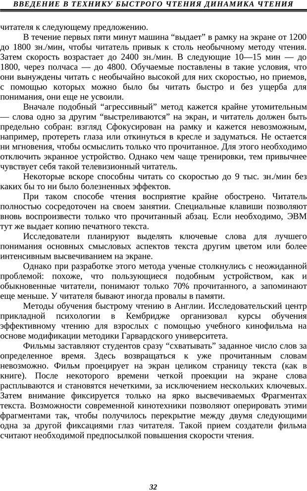 PDF. Техника быстрого чтения. Кузнецов О. А. Страница 30. Читать онлайн