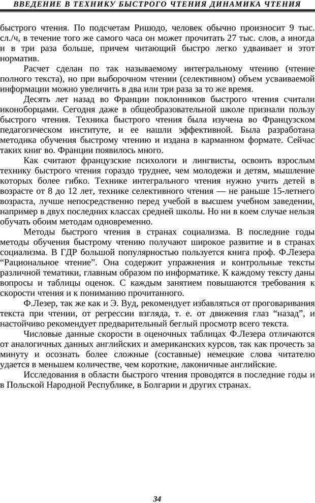 PDF. Техника быстрого чтения. Кузнецов О. А. Страница 32. Читать онлайн