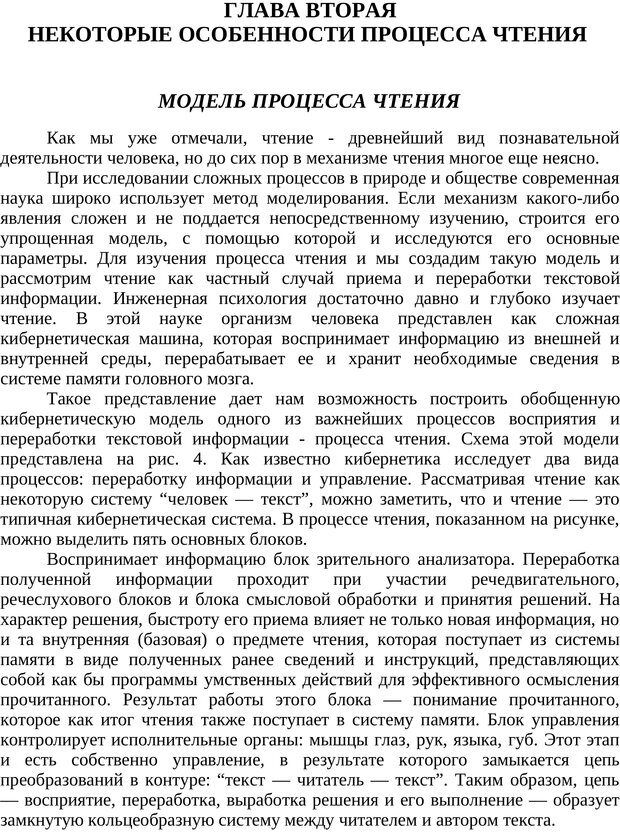 PDF. Техника быстрого чтения. Кузнецов О. А. Страница 33. Читать онлайн