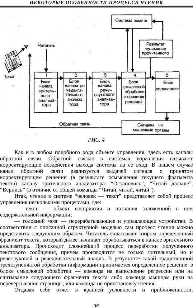 PDF. Техника быстрого чтения. Кузнецов О. А. Страница 34. Читать онлайн