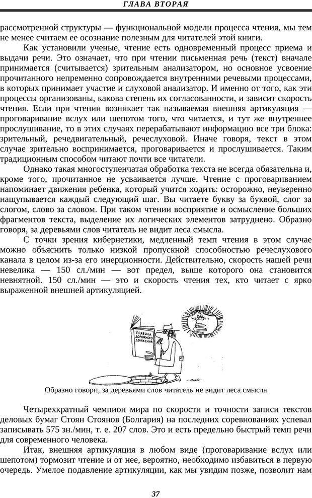 PDF. Техника быстрого чтения. Кузнецов О. А. Страница 35. Читать онлайн