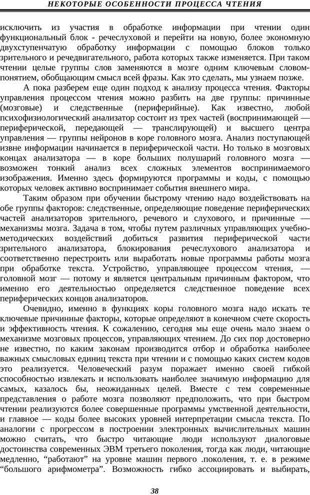 PDF. Техника быстрого чтения. Кузнецов О. А. Страница 36. Читать онлайн