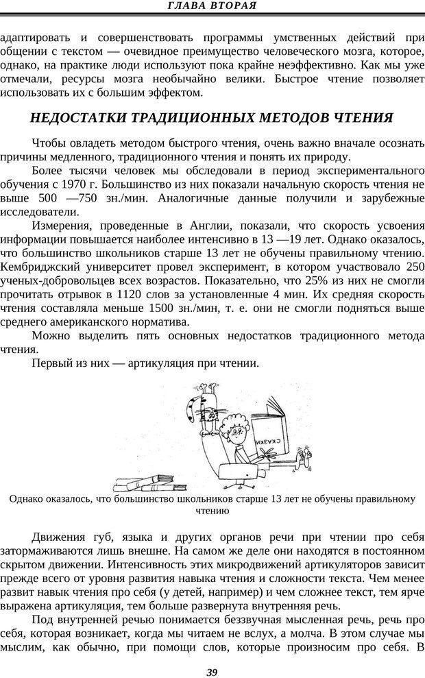 PDF. Техника быстрого чтения. Кузнецов О. А. Страница 37. Читать онлайн
