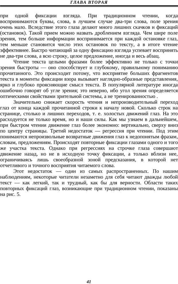 PDF. Техника быстрого чтения. Кузнецов О. А. Страница 39. Читать онлайн