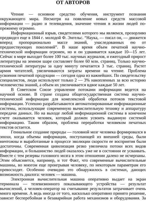 PDF. Техника быстрого чтения. Кузнецов О. А. Страница 4. Читать онлайн