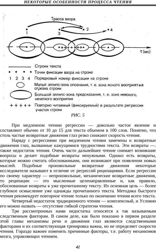PDF. Техника быстрого чтения. Кузнецов О. А. Страница 40. Читать онлайн