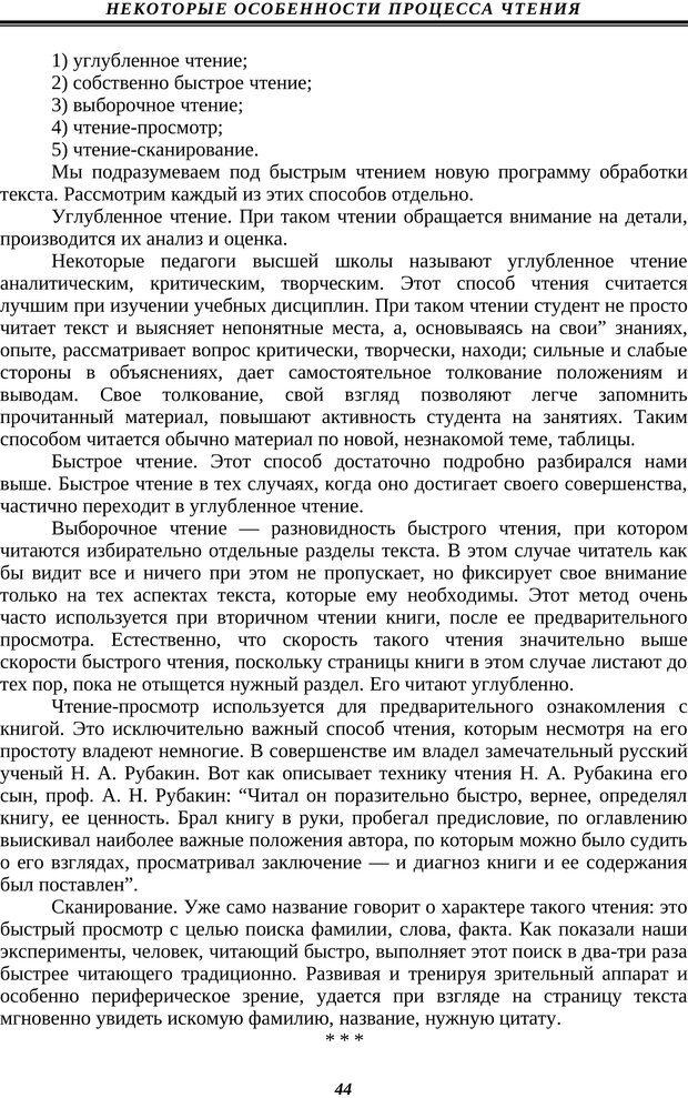 PDF. Техника быстрого чтения. Кузнецов О. А. Страница 42. Читать онлайн