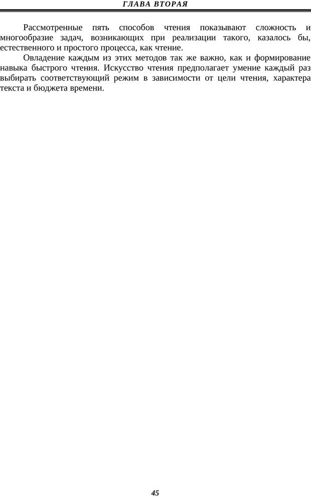 PDF. Техника быстрого чтения. Кузнецов О. А. Страница 43. Читать онлайн