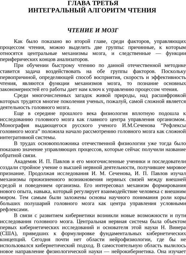 PDF. Техника быстрого чтения. Кузнецов О. А. Страница 44. Читать онлайн