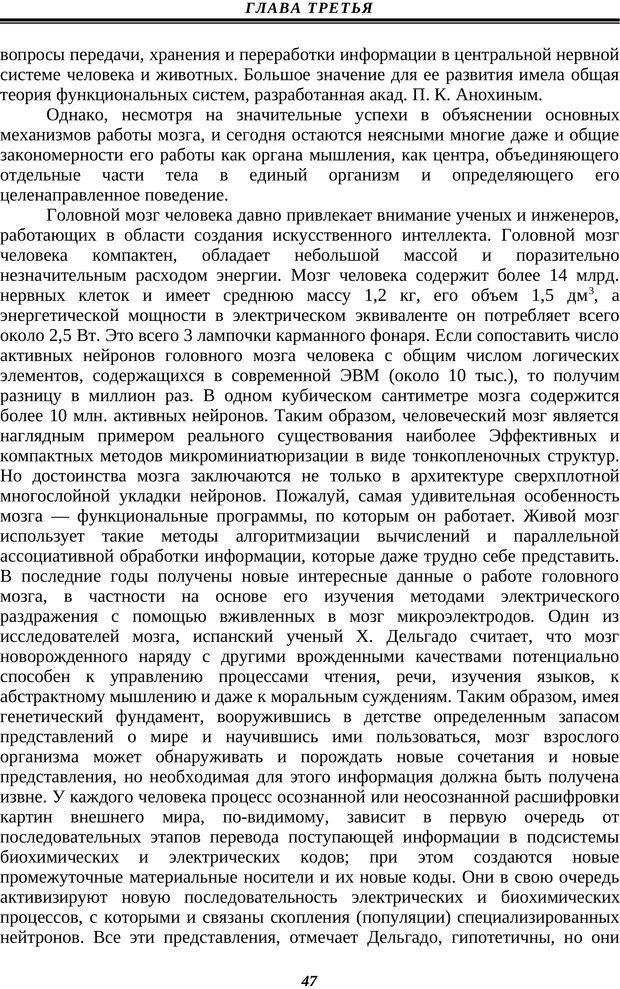 PDF. Техника быстрого чтения. Кузнецов О. А. Страница 45. Читать онлайн