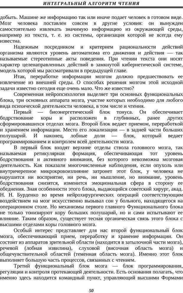 PDF. Техника быстрого чтения. Кузнецов О. А. Страница 48. Читать онлайн