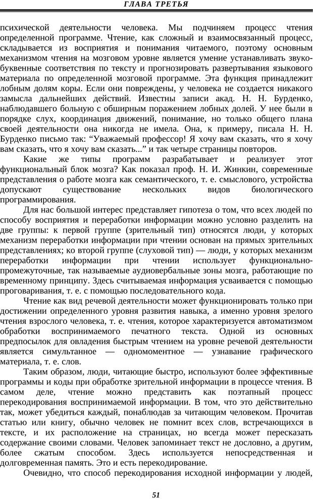 PDF. Техника быстрого чтения. Кузнецов О. А. Страница 49. Читать онлайн