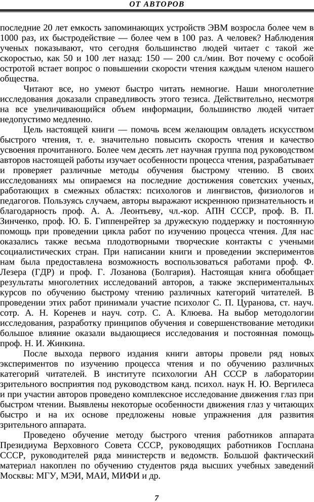 PDF. Техника быстрого чтения. Кузнецов О. А. Страница 5. Читать онлайн