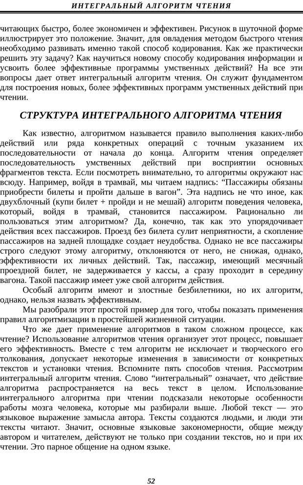 PDF. Техника быстрого чтения. Кузнецов О. А. Страница 50. Читать онлайн