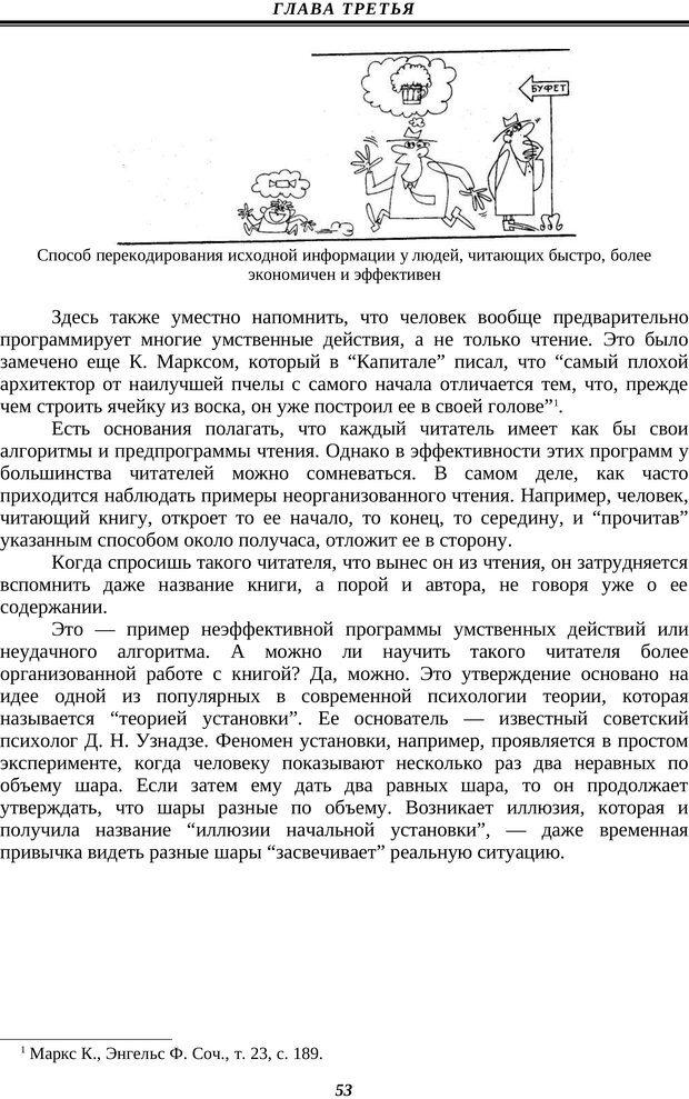 PDF. Техника быстрого чтения. Кузнецов О. А. Страница 51. Читать онлайн