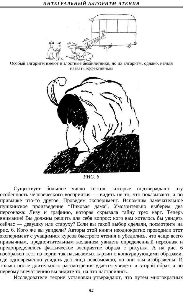 PDF. Техника быстрого чтения. Кузнецов О. А. Страница 52. Читать онлайн