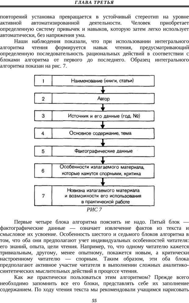 PDF. Техника быстрого чтения. Кузнецов О. А. Страница 53. Читать онлайн