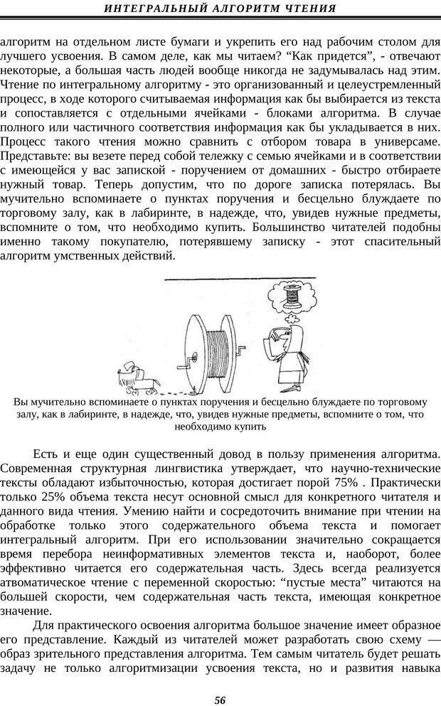 PDF. Техника быстрого чтения. Кузнецов О. А. Страница 54. Читать онлайн