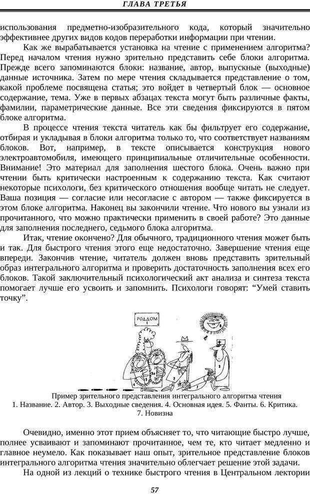 PDF. Техника быстрого чтения. Кузнецов О. А. Страница 55. Читать онлайн