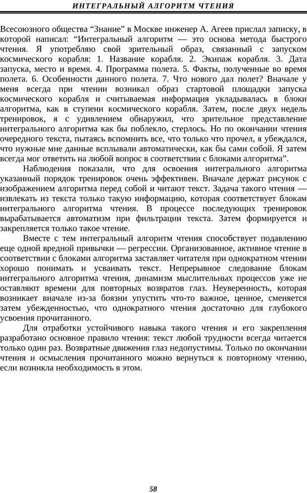 PDF. Техника быстрого чтения. Кузнецов О. А. Страница 56. Читать онлайн
