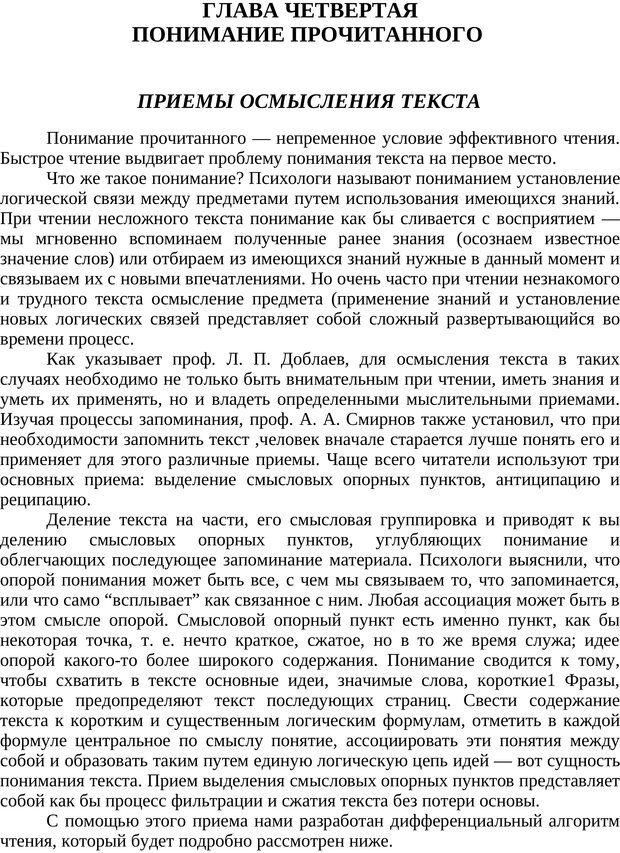 PDF. Техника быстрого чтения. Кузнецов О. А. Страница 57. Читать онлайн