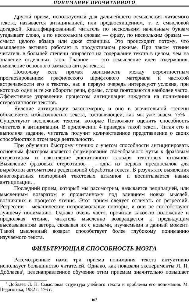 PDF. Техника быстрого чтения. Кузнецов О. А. Страница 58. Читать онлайн